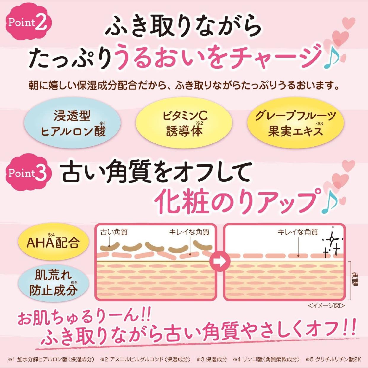 ZuboLabo(ズボラボ)朝用ふき取り化粧水シートの商品画像6