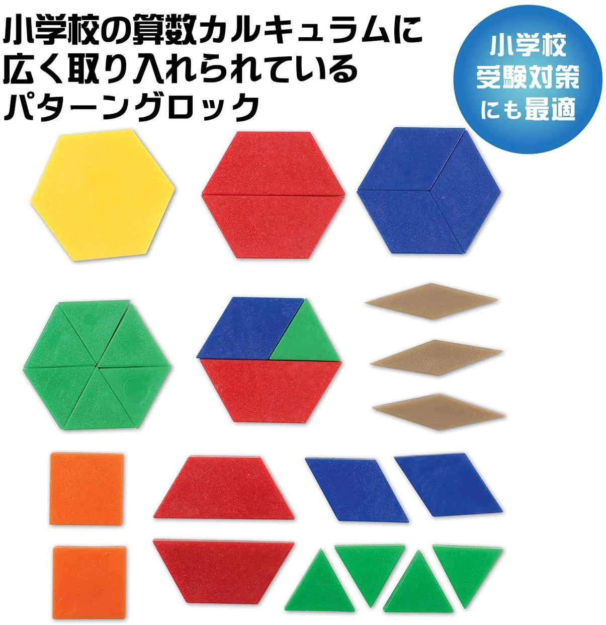 Learning Resources(ラーニングリソーシズ) パターンブロック ミニセットの商品画像6
