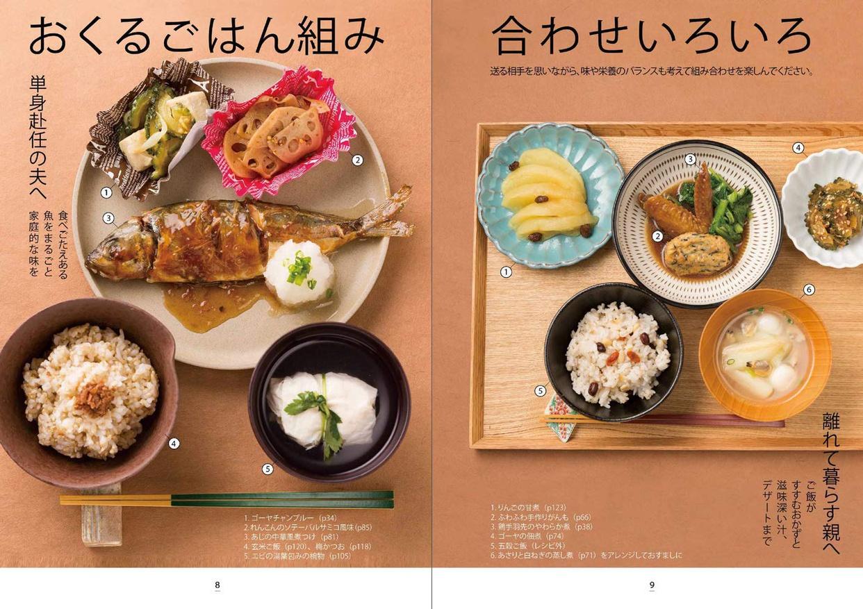 三空出版 おくるごはん-弱火調理で簡単作り置き 送って喜ばれる健康美味しいレシピ-の商品画像4