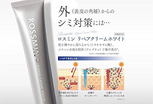 ROSSMIN(ロスミン) リペアクリーム ホワイトの商品画像2