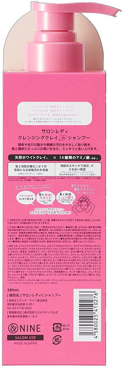 SALON LADY(サロンレディ) クレンジングクレイシャンプーの商品画像7