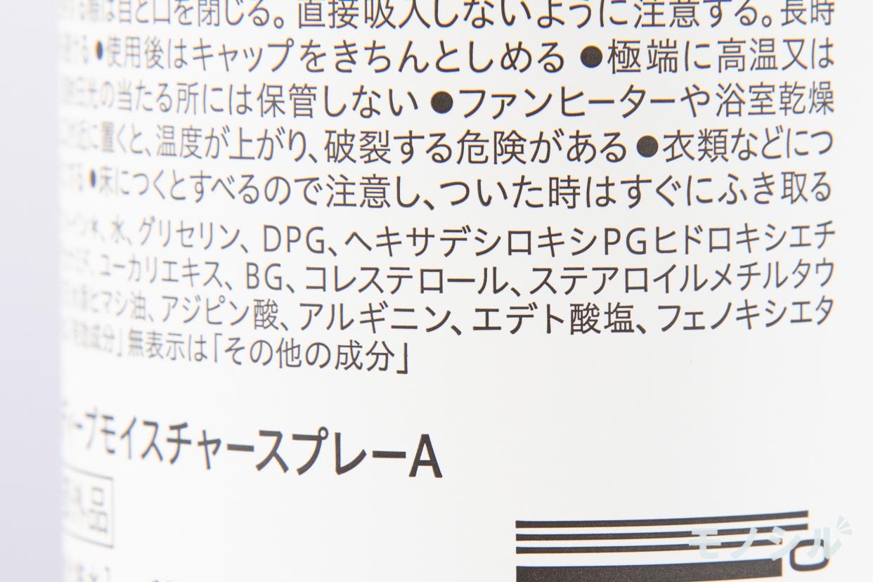Curél(キュレル) ディープモイスチャースプレーの商品画像4 商品の成分表