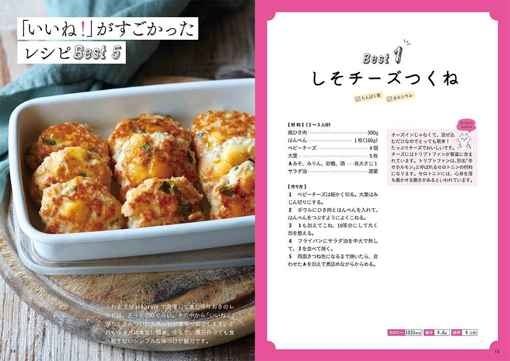 MdN(エムディエヌ) 野菜がおいしすぎる作りおき 管理栄養士の体にいいラクおかず184の商品画像4