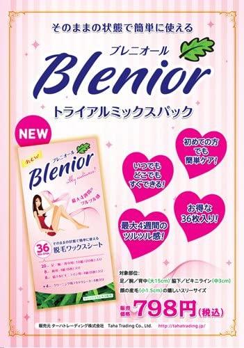 Blenior(ブレニオール)脱毛ワックスシートトライアル ミックスパックの商品画像4
