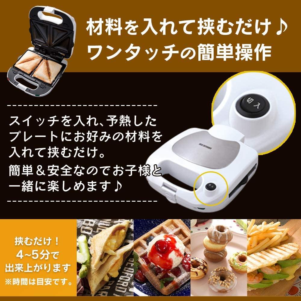 IRIS OHYAMA(アイリスオーヤマ)マルチサンドメーカー PMS-704P-W ホワイトの商品画像4