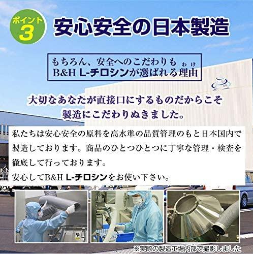 B&Hラボ(ビーアンドエイチラボ) L-チロシンの商品画像5