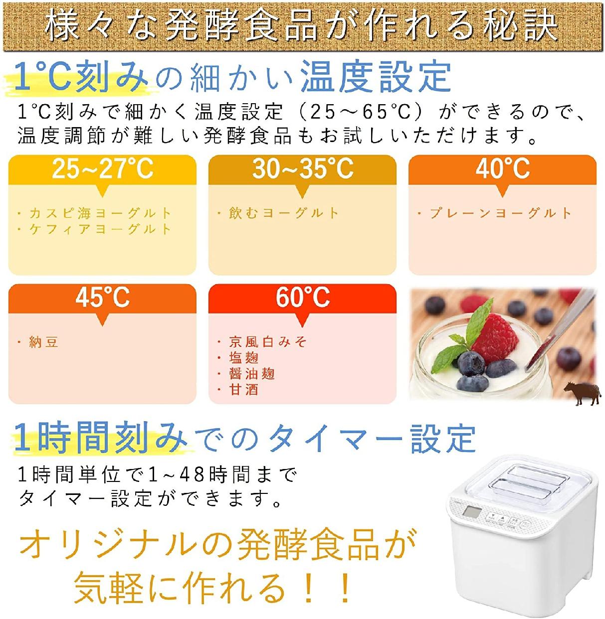 YAMAZEN(ヤマゼン)発酵美人 YXA-100の商品画像6