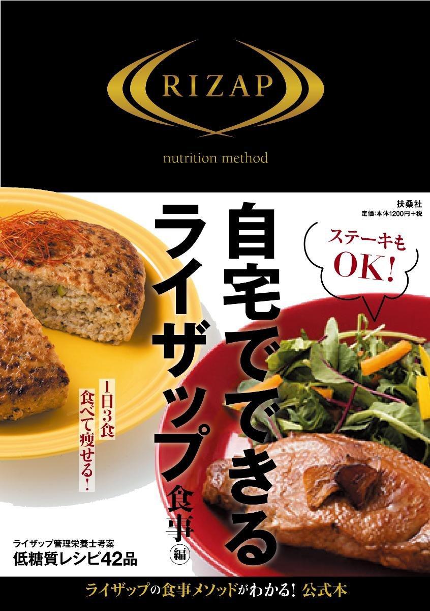 扶桑社(FUSOSHA) 自宅でできるライザップ食事編の商品画像