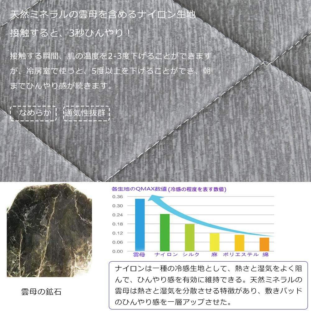 自由スイミン 敷きパッド ZLGCD-001の商品画像3