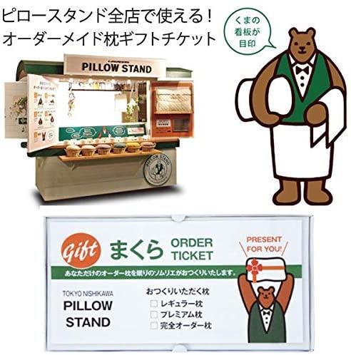 PILLOW STAND(ピロースタンド) 完全オーダーメイド枕 自遊自材の商品画像2