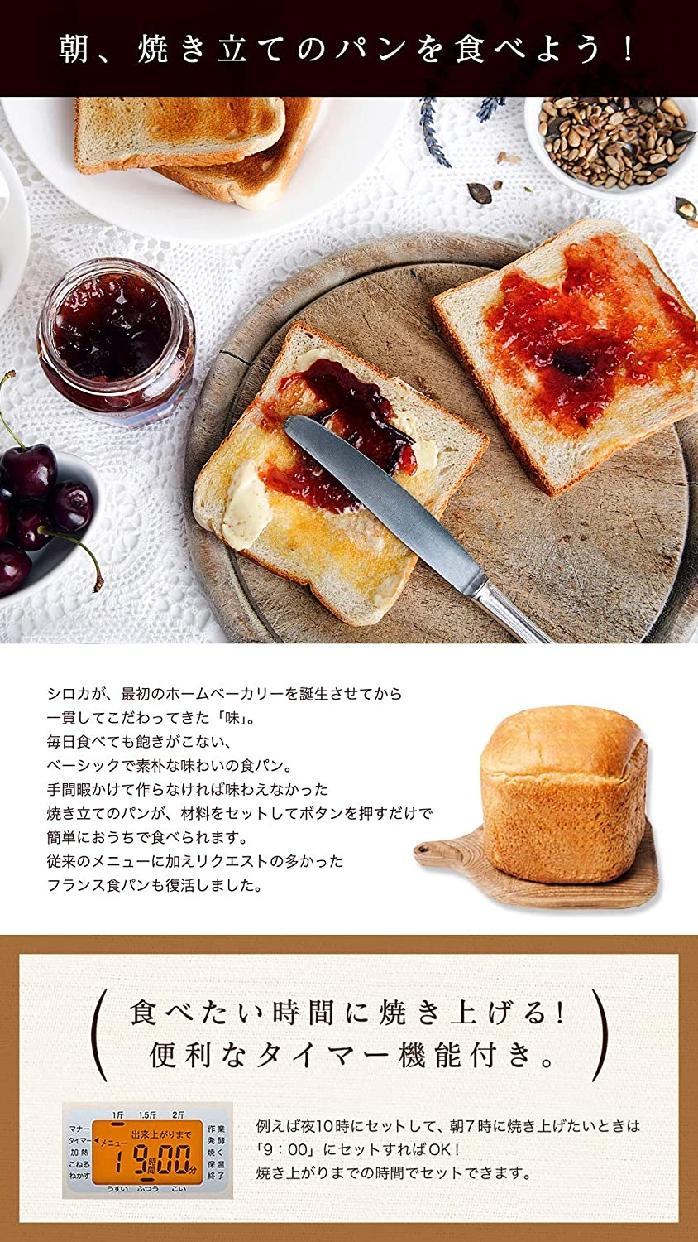 siroca(シロカ)ホームベーカリー SHB-722の商品画像4