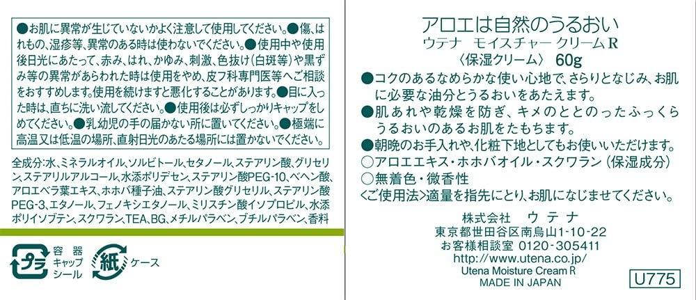 utena(ウテナ) モイスチャー クリームの商品画像2
