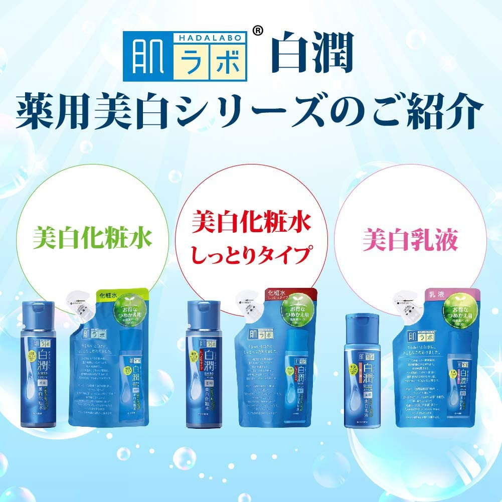 肌ラボ(HADALABO) 白潤 薬用美白化粧水の商品画像10