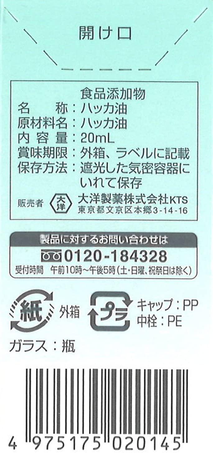 大洋製薬(タイヨウセイヤク) 食品添加物 ハッカ油の商品画像2