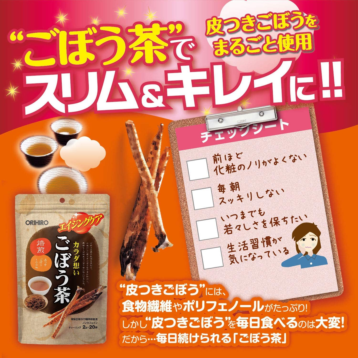 ORIHIRO(オリヒロ) ごぼう茶の商品画像3