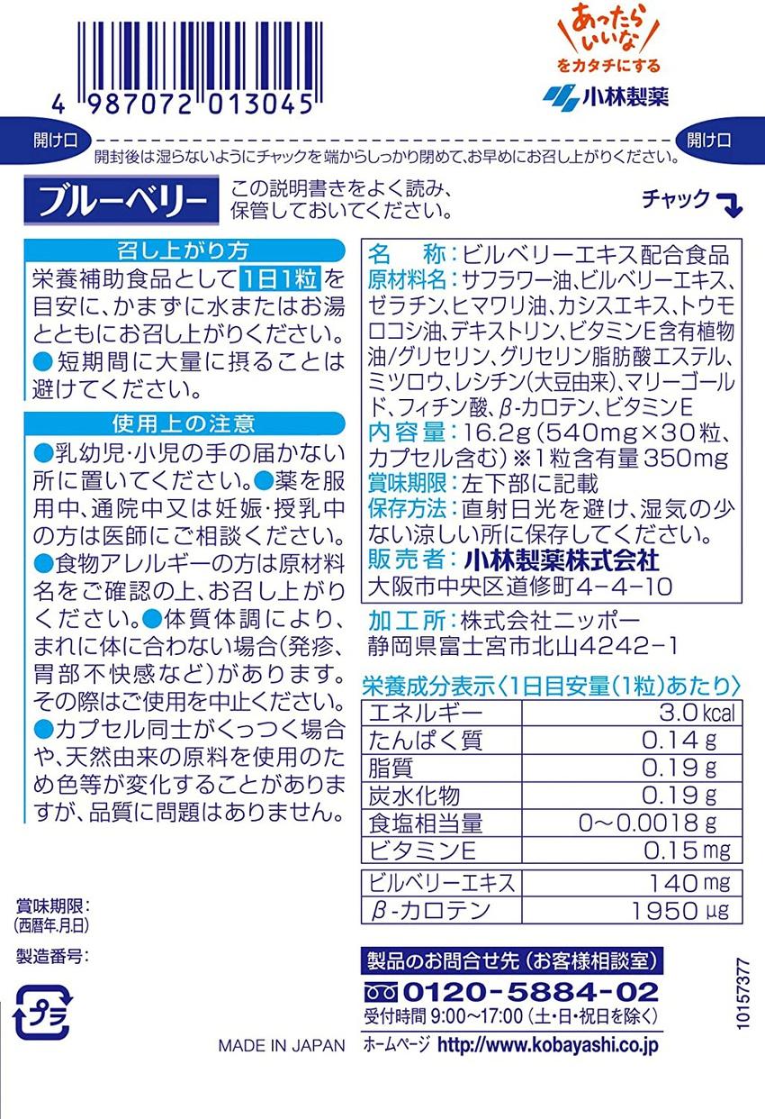 小林製薬(コバヤシセイヤク) ブルーベリーの商品画像2
