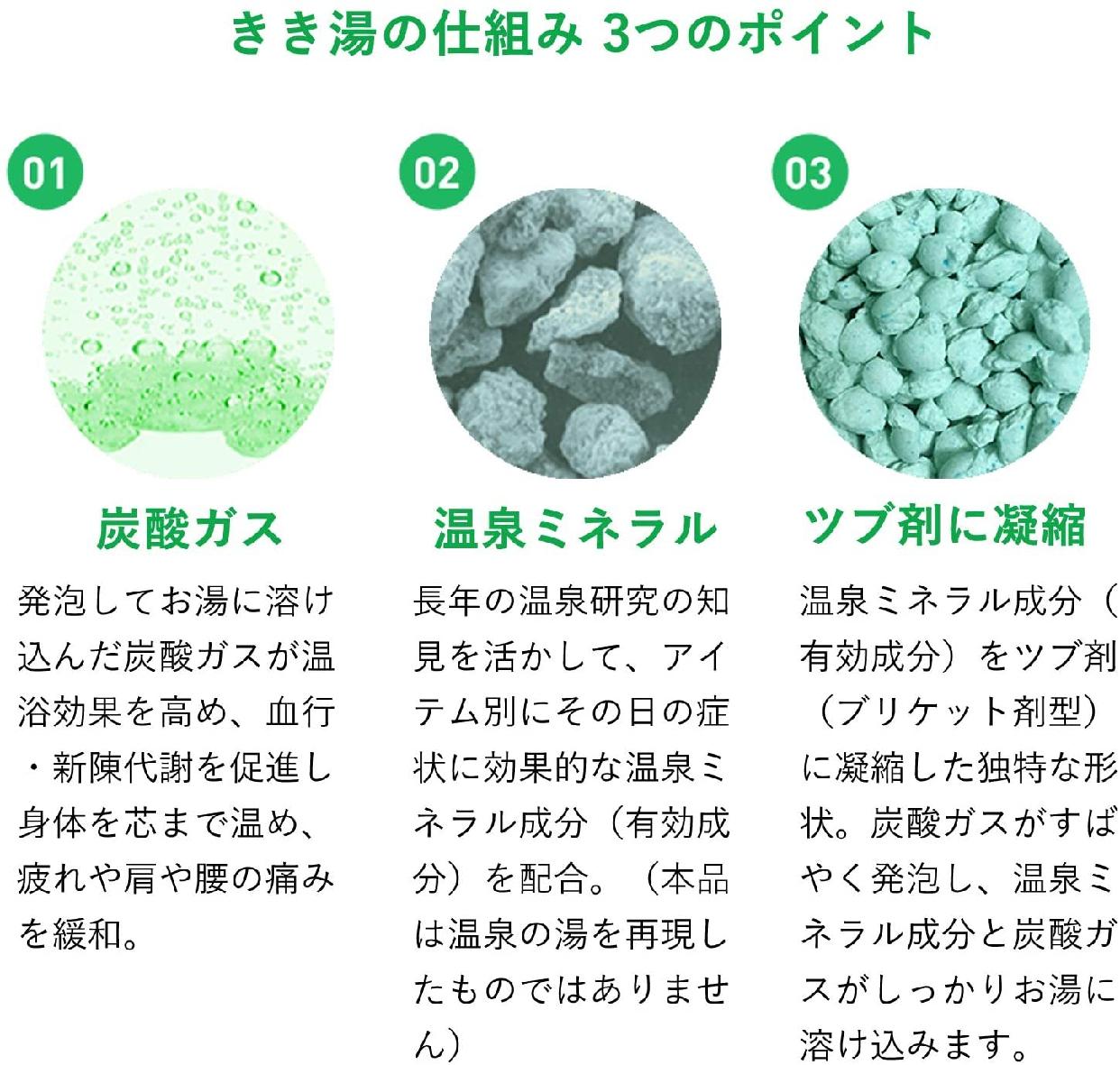 BATHCLIN(バスクリン) きき湯 マグネシウム炭酸湯の商品画像2