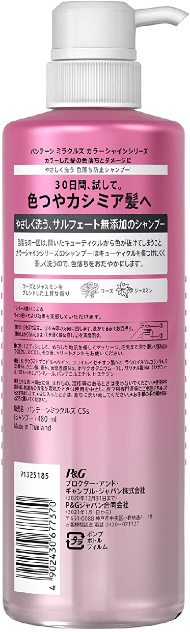 PANTENE(パンテーン) ミラクルズ カラーシャイン シャンプーの商品画像2