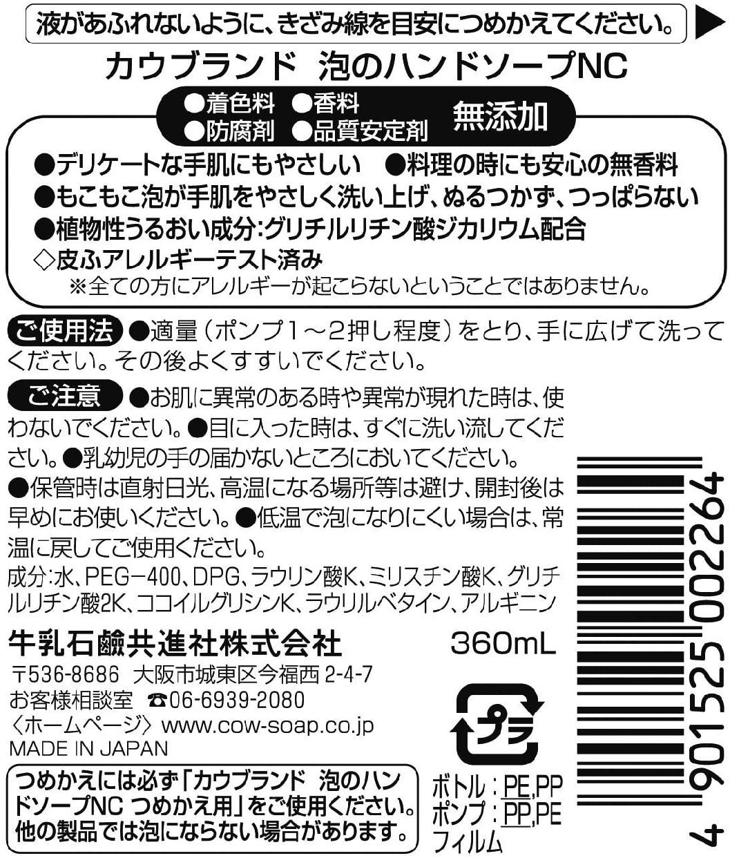 カウブランド 無添加泡のハンドソープの商品画像3