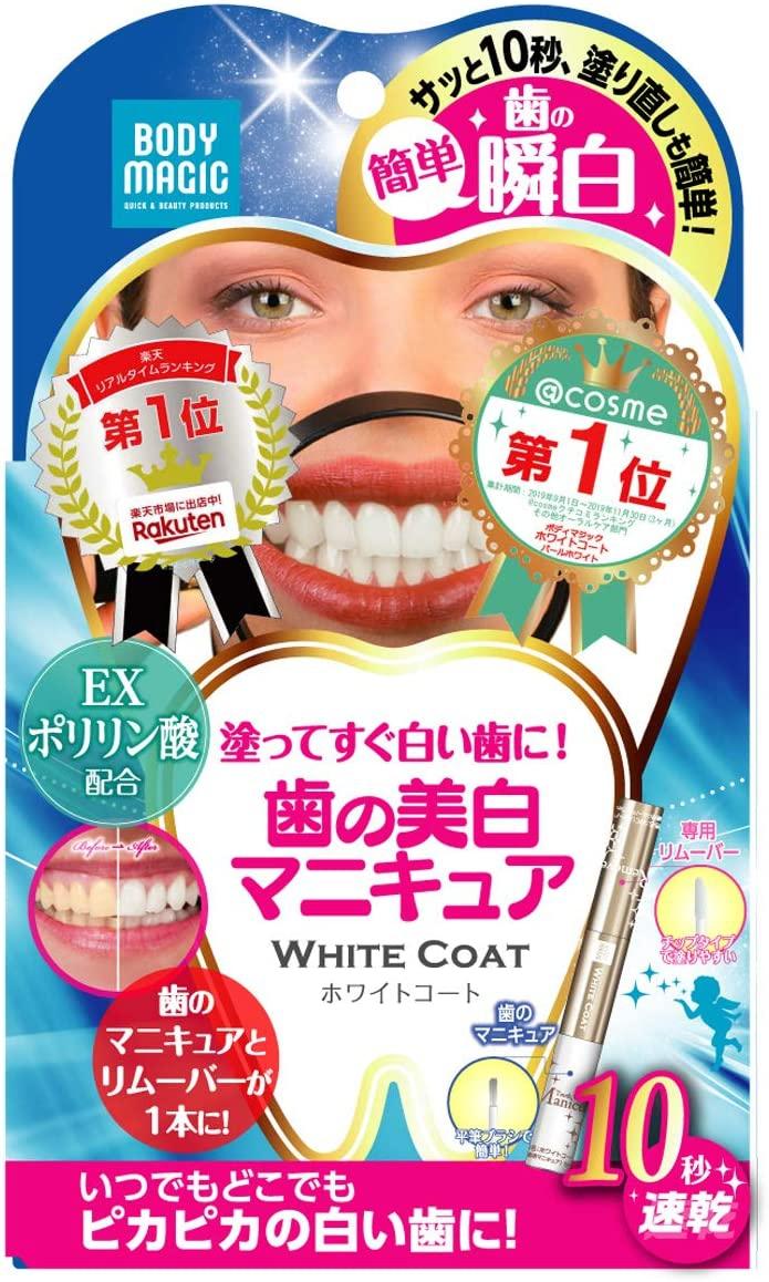 BODY MAGIC(ボディマジック) ホワイトコートの商品画像