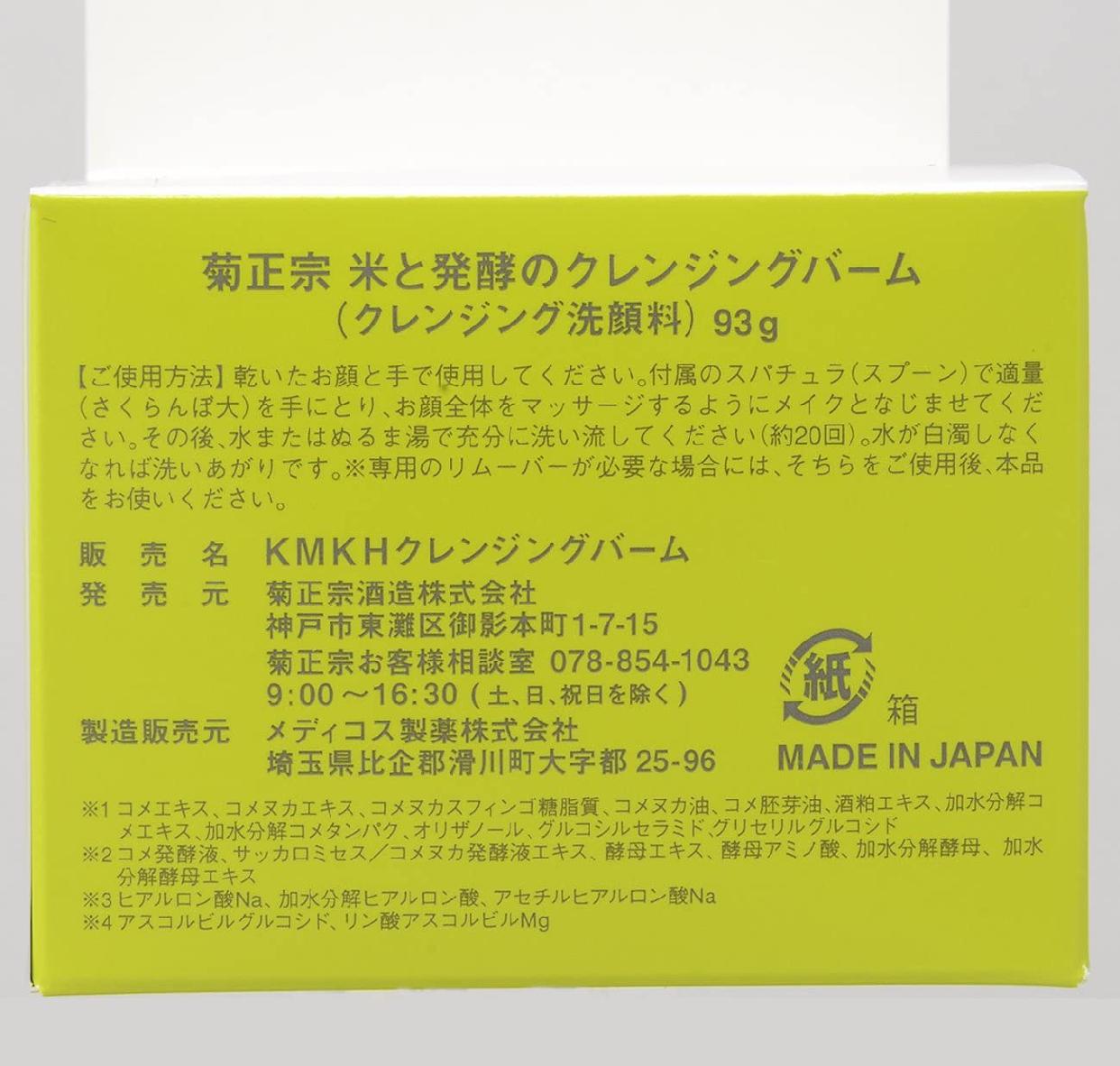 菊正宗(キクマサムネ) 米と発酵のクレンジングバームの商品画像4