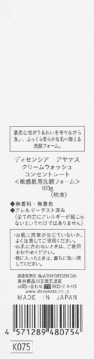 DECENCIA(ディセンシア) アヤナスクリームウォッシュ コンセントレートの商品画像8