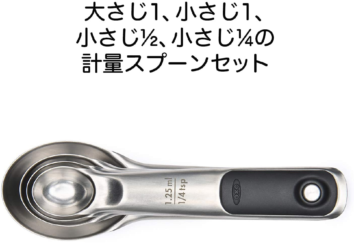 OXO(オクソー) ステンレス マグネットメジャースプーンの商品画像2