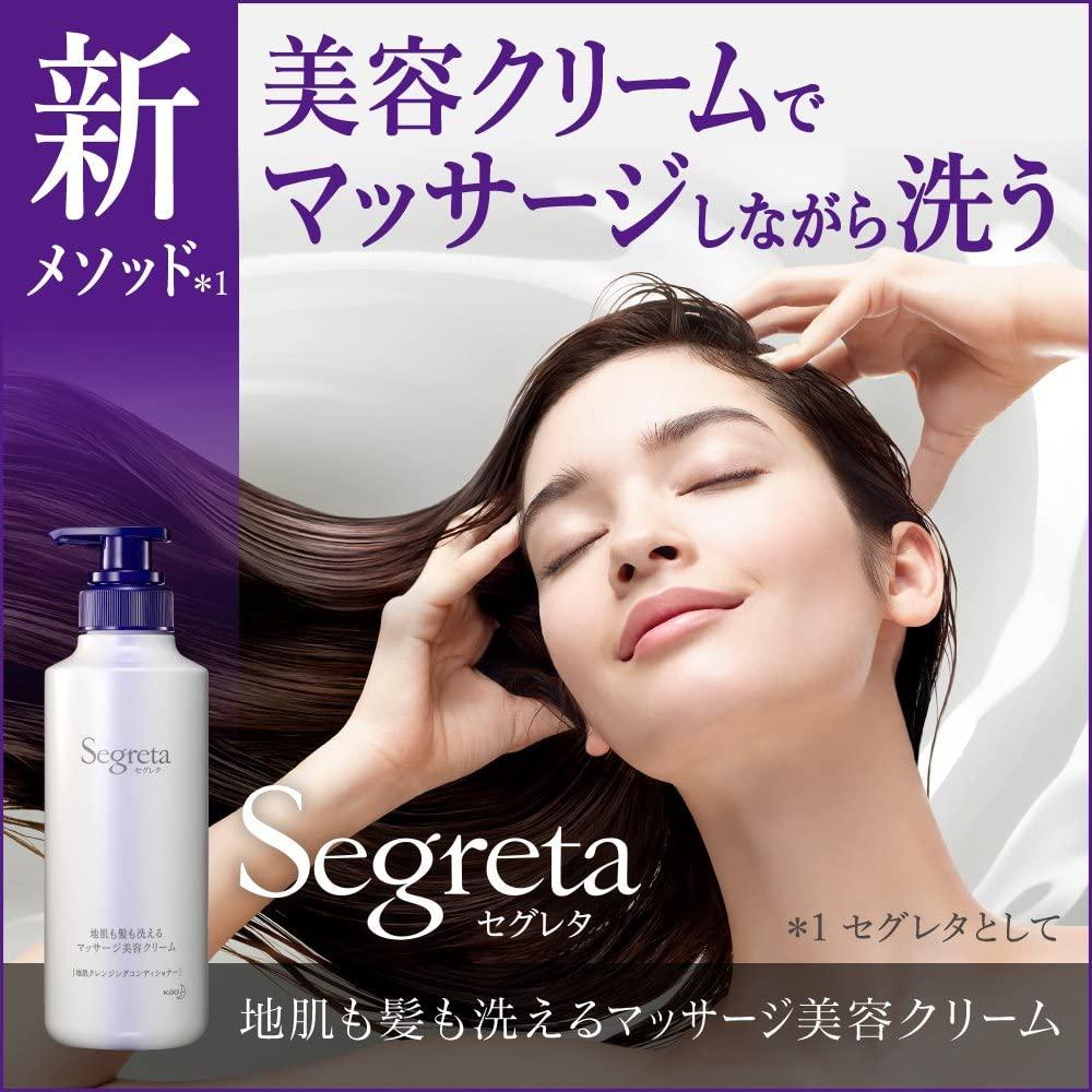 セグレタ 地肌も髪も洗えるマッサージ美容クリームの商品画像3