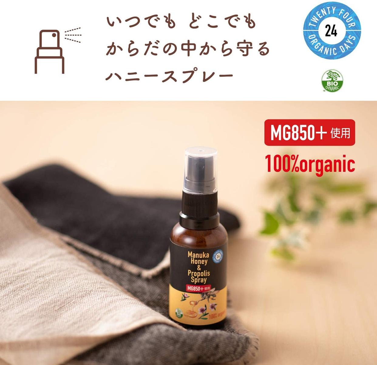 24 Organic Days(24オーガニックデイズ) マヌカハニー&プロポリススプレーの商品画像2