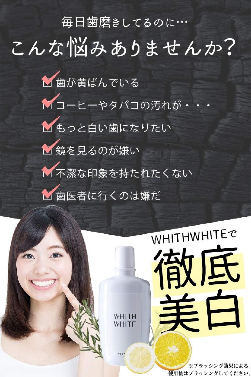 WHITH WHITE(フィスホワイト) ホワイトニング マウスウォッシ 低刺激タイプの商品画像4