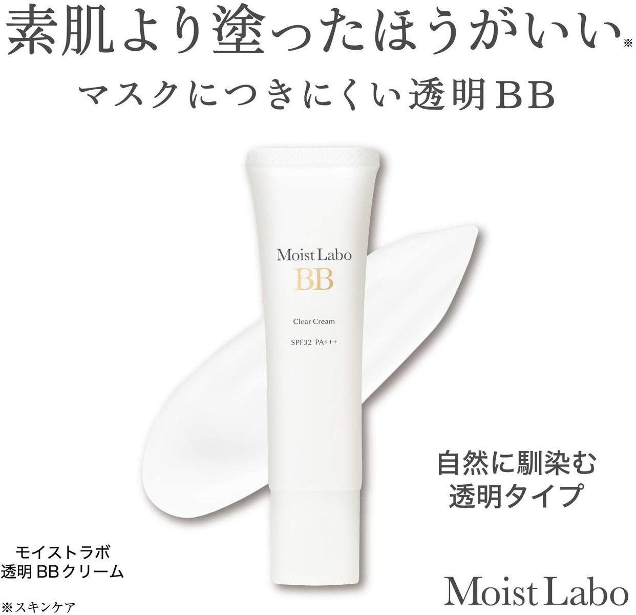 Moist Labo(モイストラボ)透明BBクリーム