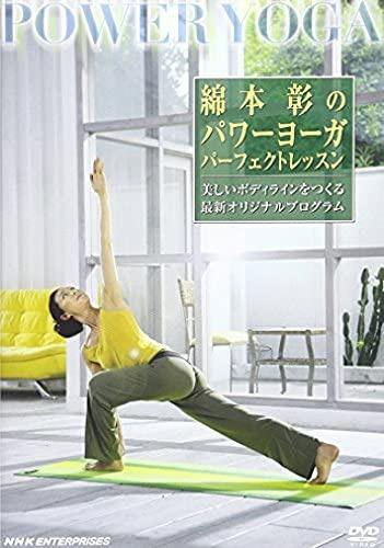 PONY CANYON(ポニーキャニオン) 綿本彰のパワーヨーガ パーフェクト・レッスンの商品画像
