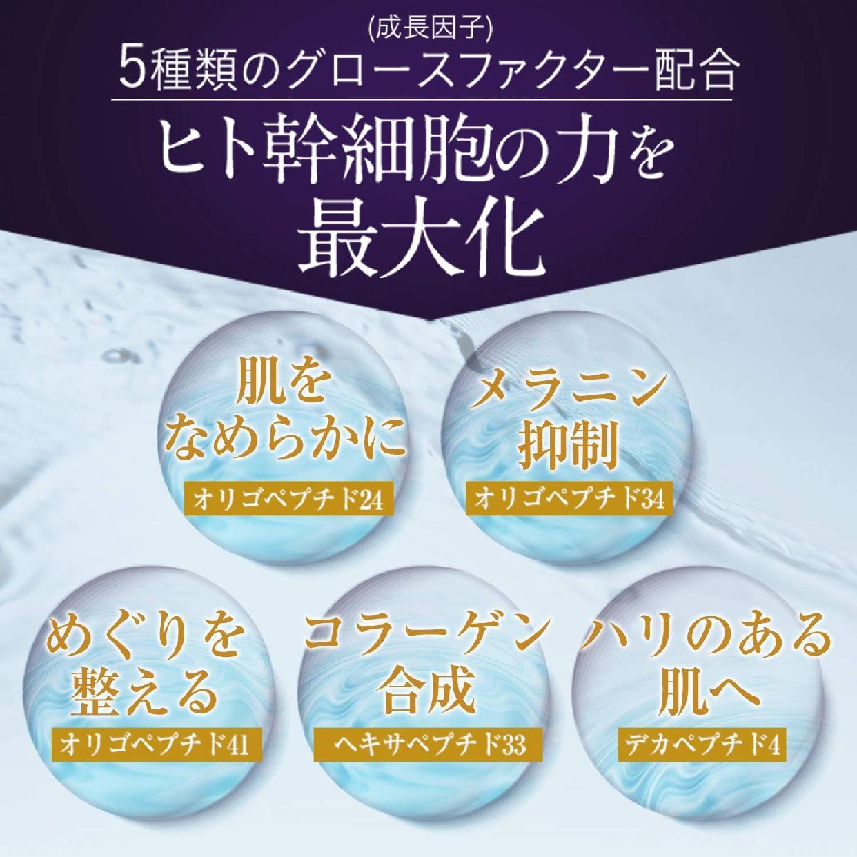 shimaboshi(シマボシ) レストレーションセラムの商品画像4