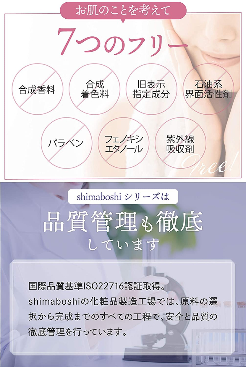 shimaboshi(シマボシ) Wエッセンス リミッテッドエディションの商品画像7