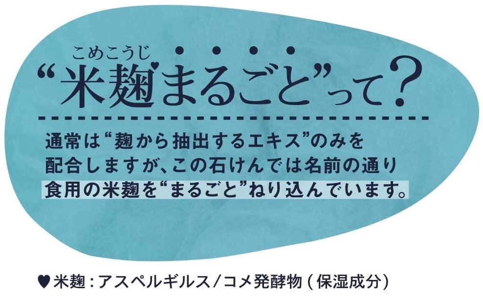 ペリカン石鹸(PELICAN SOAP) 米麹まるごとねり込んだ洗顔石けんの商品画像4