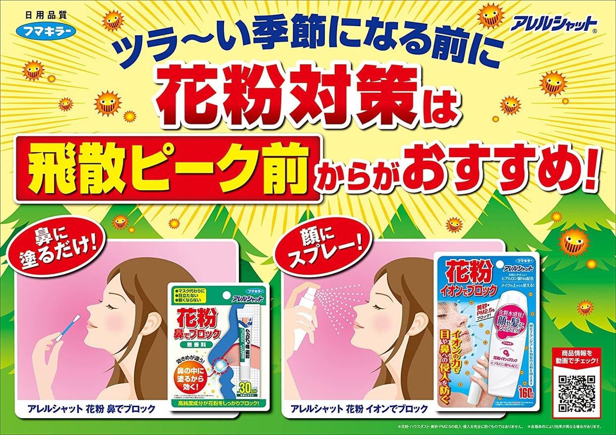 アレルシャット 花粉 鼻でブロックの商品画像4