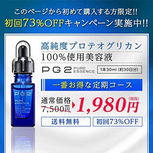 PG2(ピージーツー) ピュアエッセンスの商品画像3