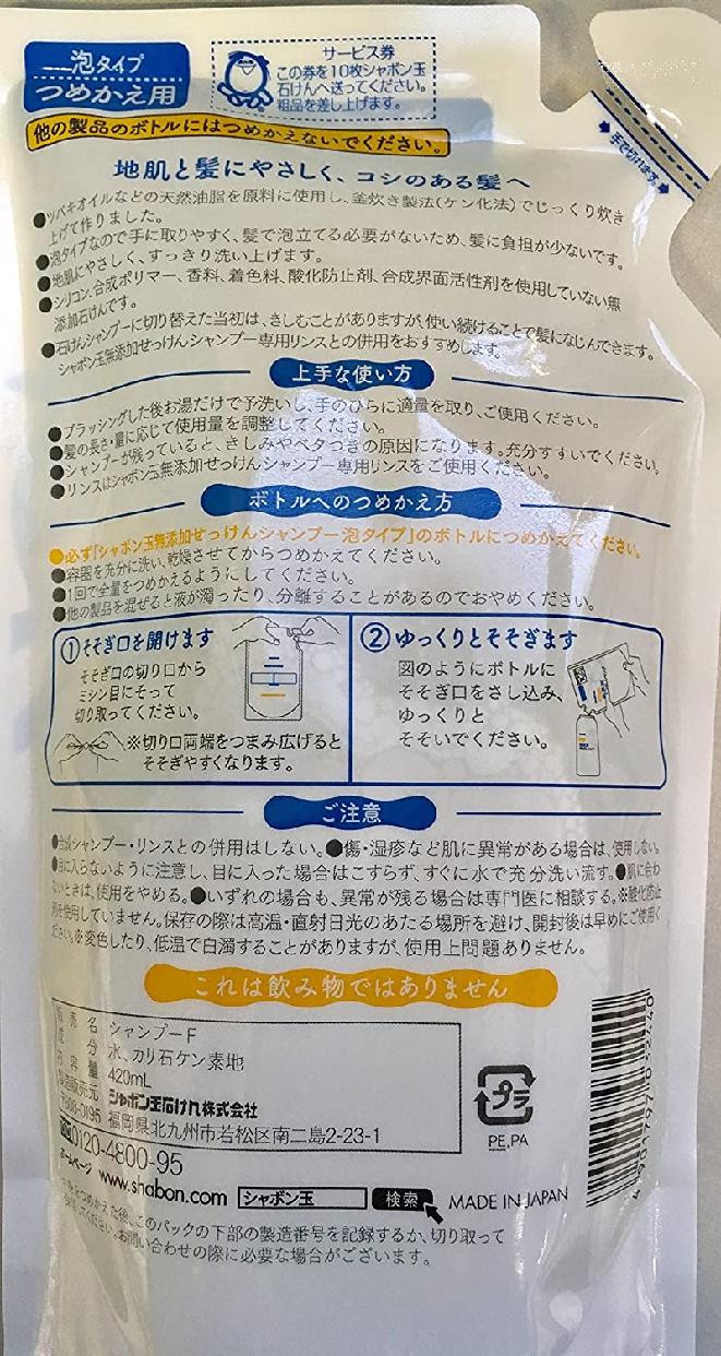 シャボン玉(シャボンダマ) 無添加せっけんシャンプー 泡タイプの商品画像2