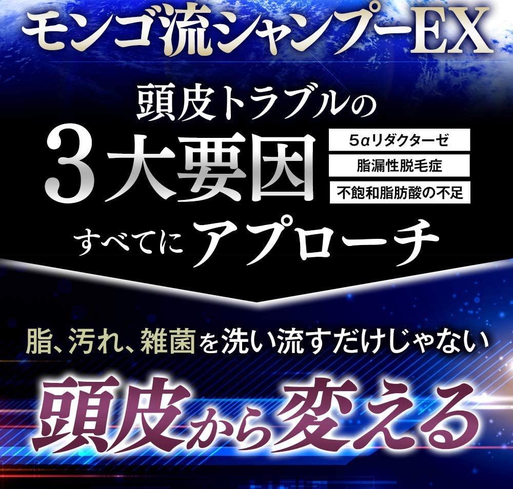 モンゴ流(もんごりゅう)モンゴ流(MONGORYU) シャンプーEXの商品画像13