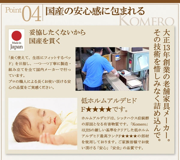 Kinoshita.net 大容量畳跳ね上げベッド Komeroの商品画像8