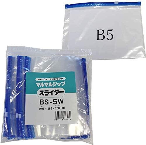 マルマルジップ スライダーワイド B5サイズの商品画像