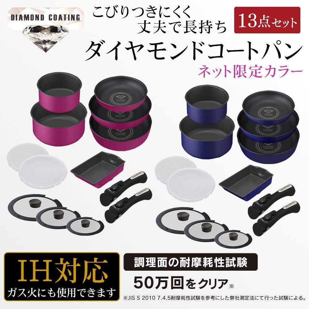 IRIS OHYAMA(アイリスオーヤマ)ダイヤモンドコートパン 13点セットの商品画像2