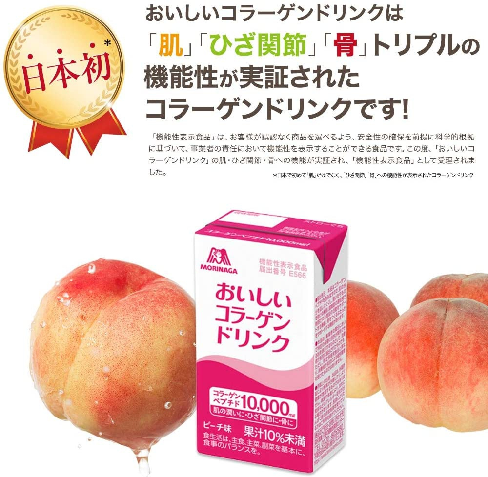 森永製菓(MORINAGA) おいしいコラーゲンドリンクの商品画像6