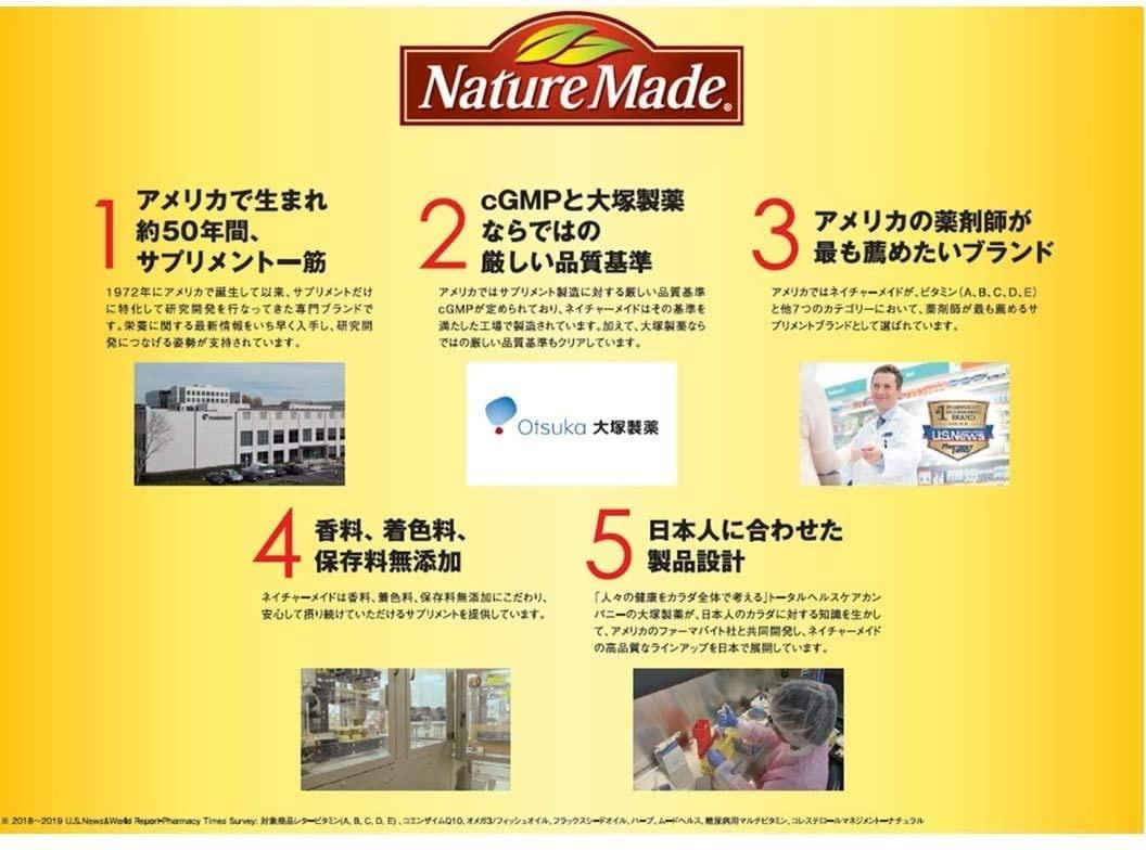 Nature Made(ネイチャーメイド) 大豆イソフラボンの商品画像6