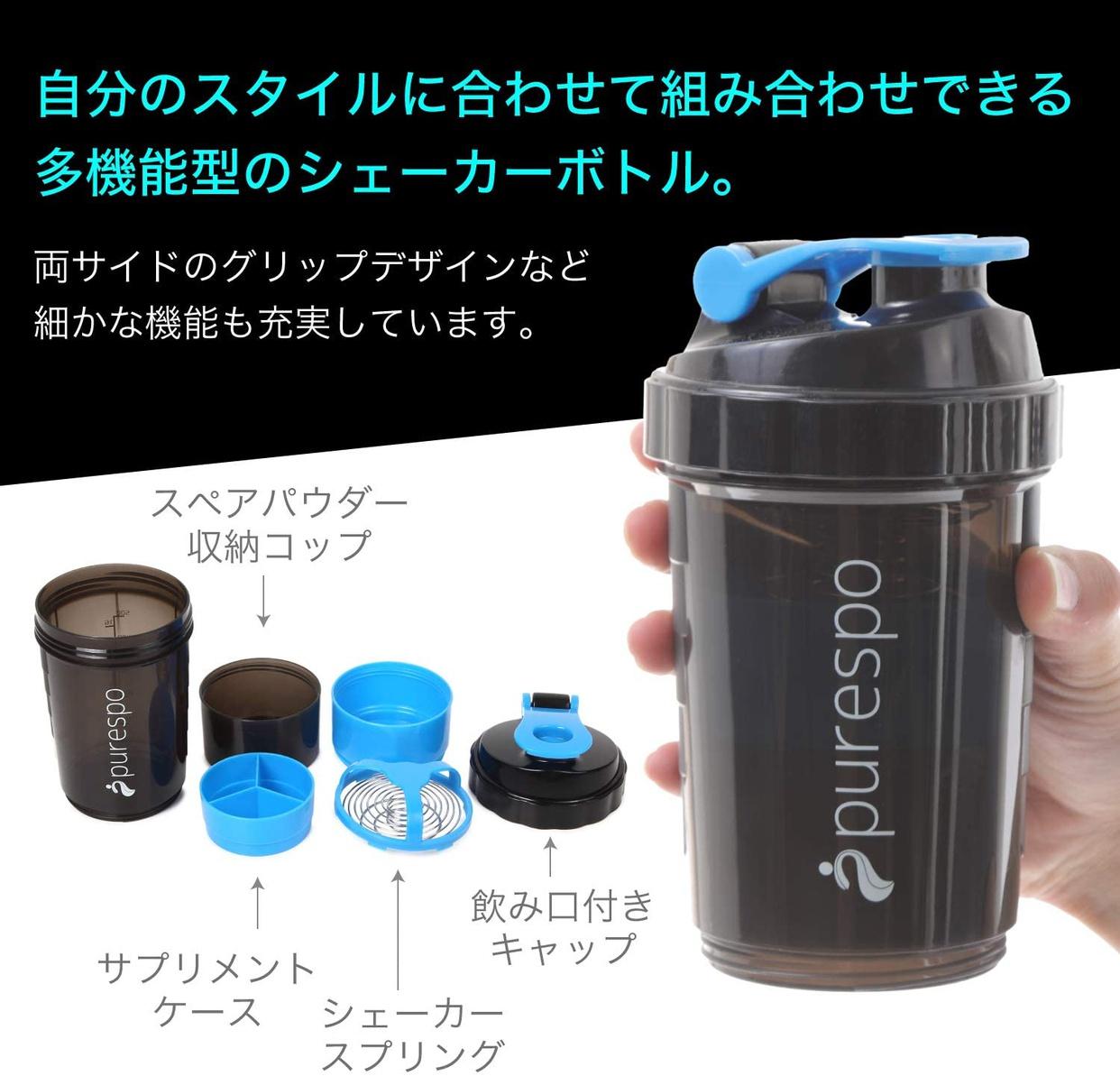 purespo(プレスポ) プロテイン シェーカーの商品画像4