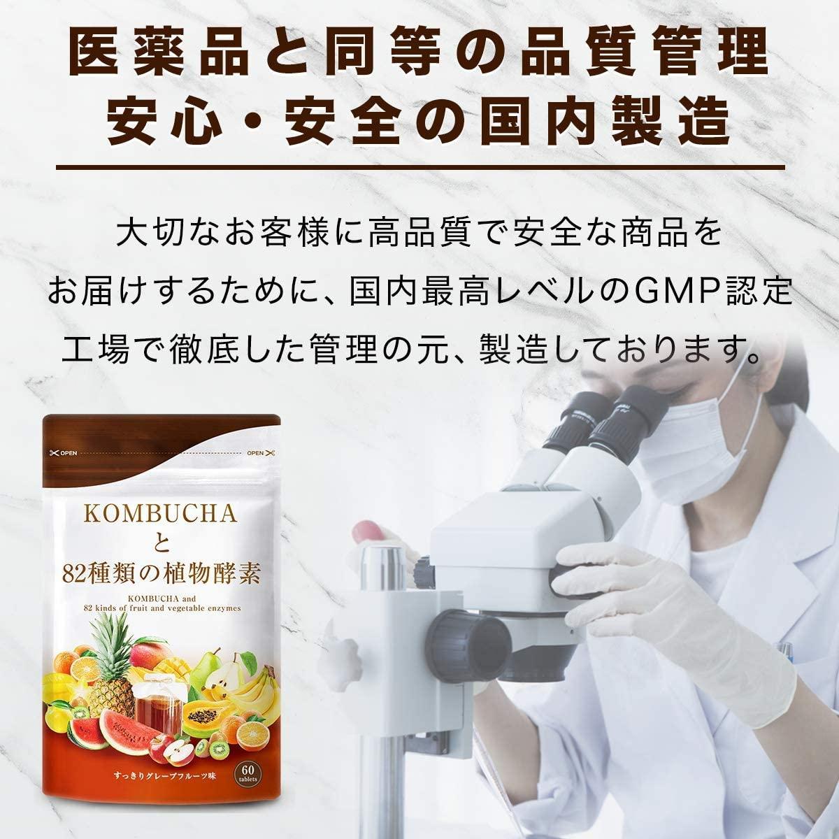 健やかの杜 コンブチャと82種類の植物酵素 タブレットの商品画像7