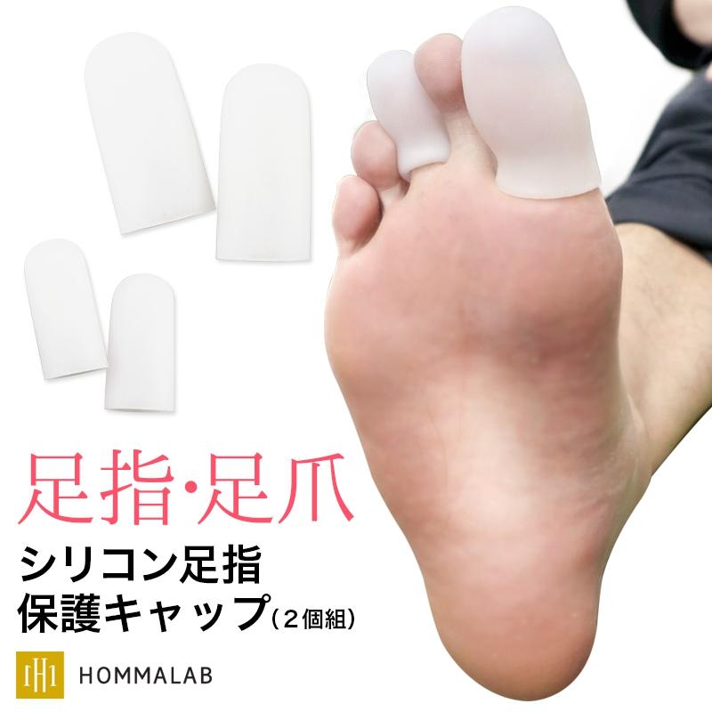 HOMMA LAB シリコン足指キャップの商品画像