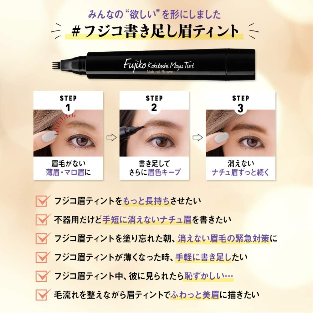 Fujiko(フジコ)フジコ書き足し眉ティントの商品画像5