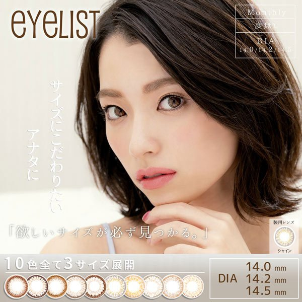 eyelist(アイリスト) アイリスト