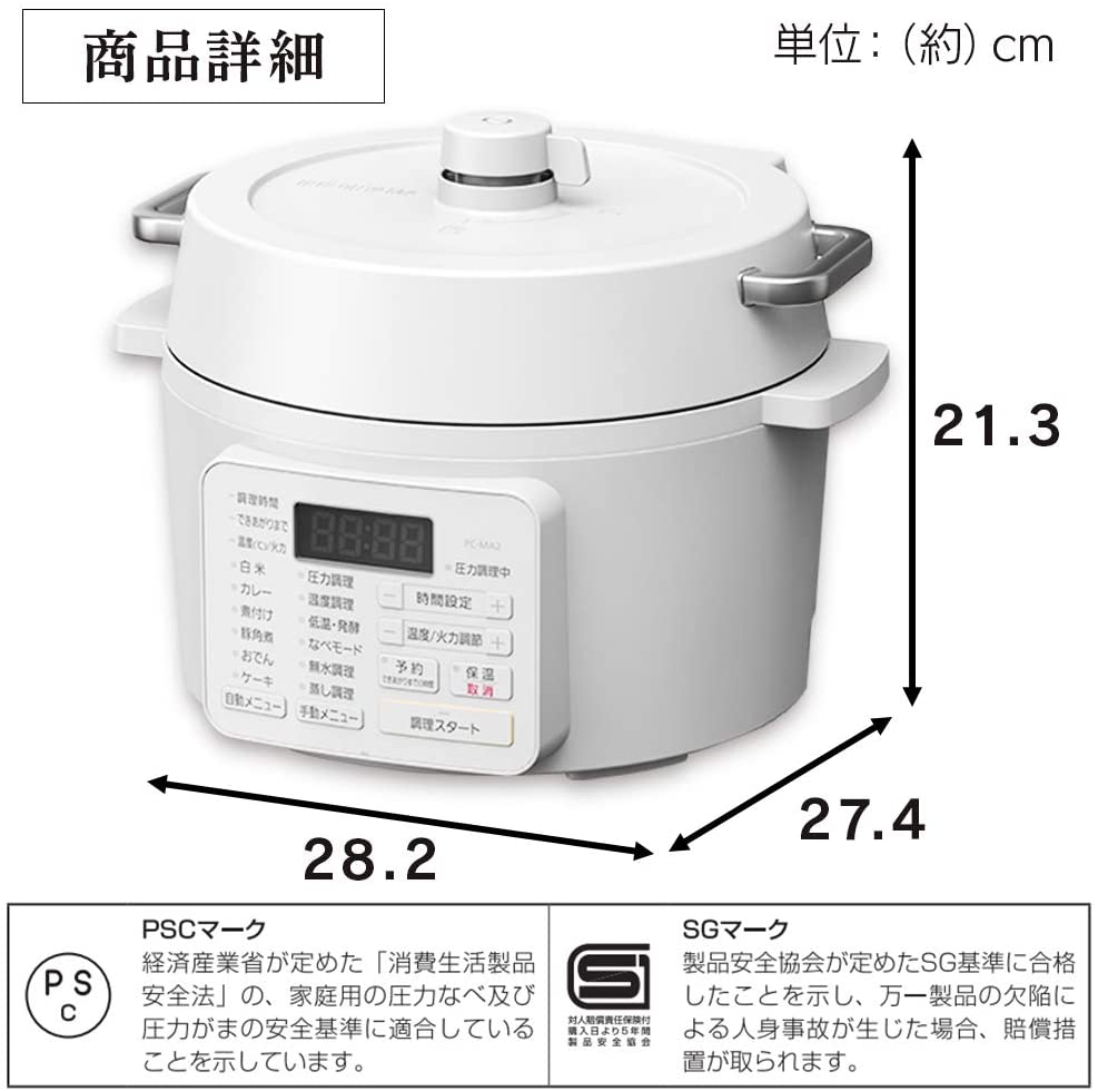 IRIS OHYAMA(アイリスオーヤマ) 電気圧力鍋 2.2L ホワイト PC-MA2-Wの商品画像2